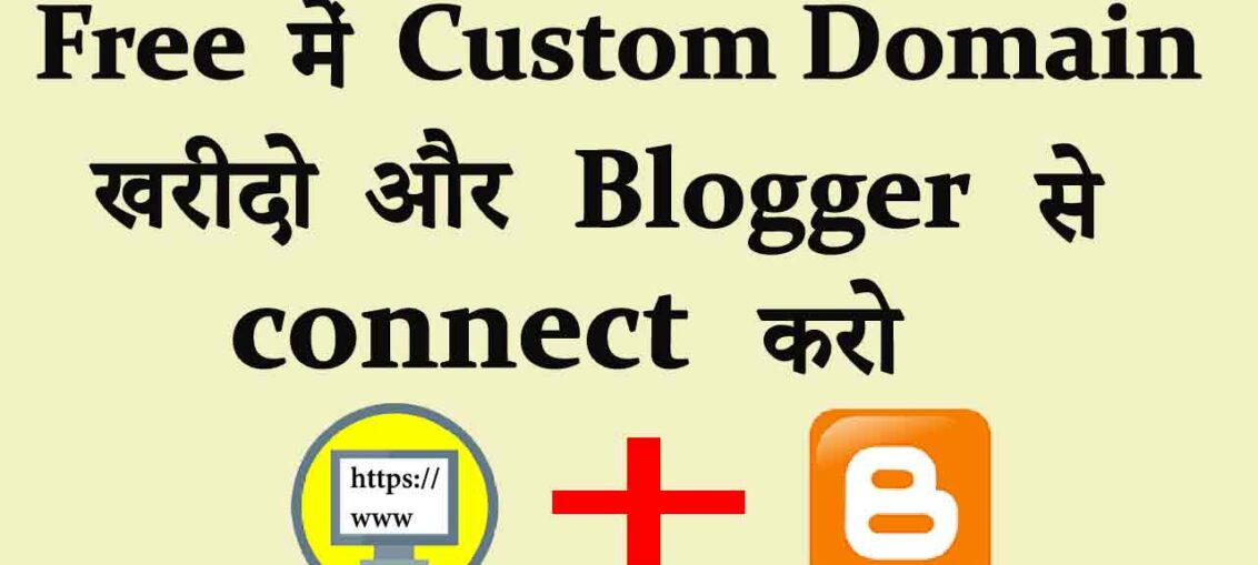 How To Get Free Custom Domain And add on Blogger New Interface 2020